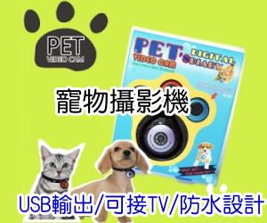 寵物攝影機;點擊次數:153565;曝光次數:966496
