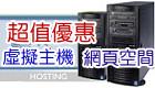 申請台灣虛擬主機限量優惠;點擊次數:43370;曝光次數:1489519