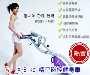 X-Bike 精品磁控健身車;點擊次數:10364;曝光次數:632756